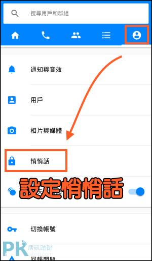Messenger悄悄傳5