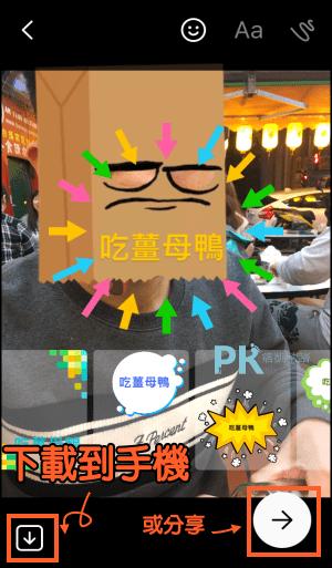 Messenger編輯影像教學5_