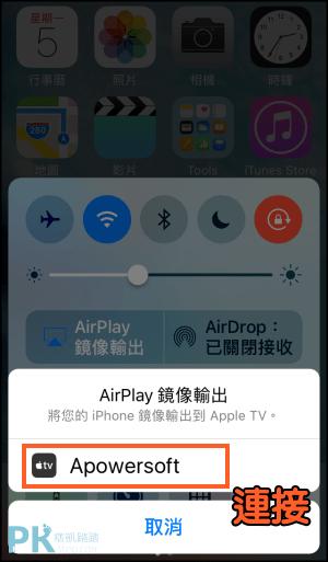 apowermirror電腦反向控制手機13