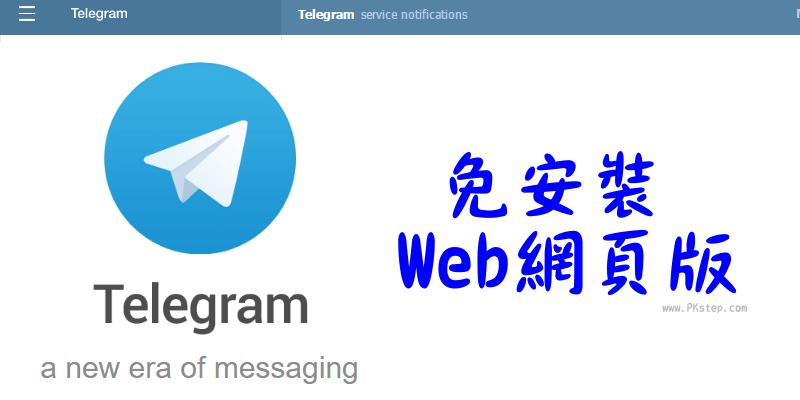 telegram_web