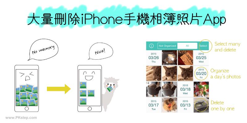 整理不需要的照片App-快速刪除大量的iPhone相片,可以將一樣的資料給找出來,程式檔! (Android)   痞凱踏踏   PKstep