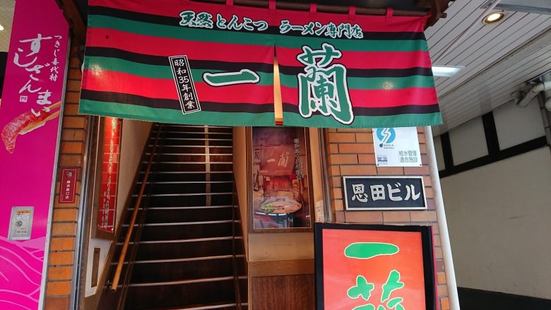 横浜一蘭(豚骨ラーメン)