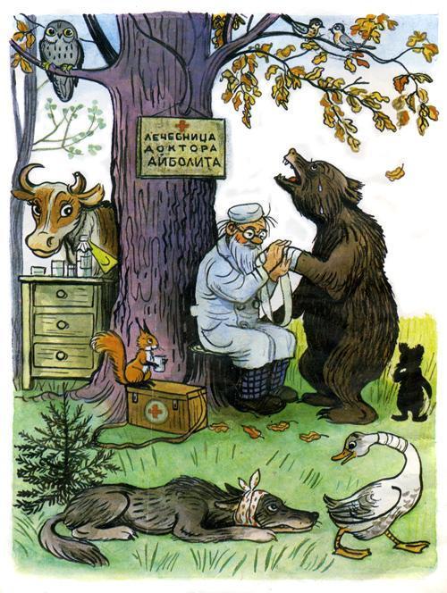 доктор Айболит под деревом лечит зверей медведь волк