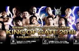 Dragon Gate King of Gate