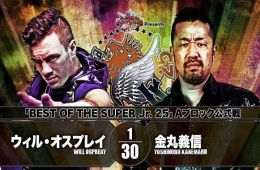 NJPW Best of the Super Juniors