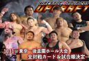 Resultados de Wrestle 1 del 2, 8, 9 y 11 de octubre