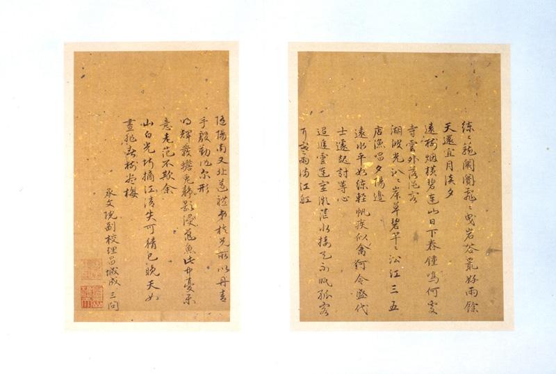 """Deux pages du """"Sosang palgyeong sicheop"""", recueil de poèmes de Bihaedang ou le Prince Anpyeong de 1442."""