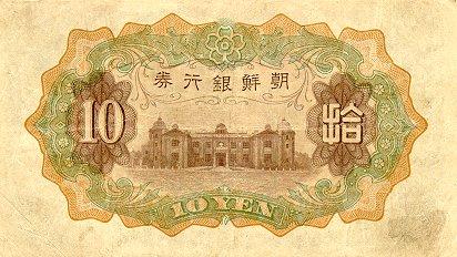 10 yen coréen 1932
