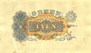 1 yen coréen 1932