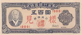 500 won 1952
