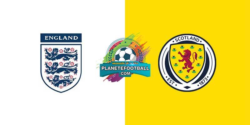 วิเคราะห์บอลวันนี้ ทีเด็ด ฟุตบอลยูโร อังกฤษ VS สกอตแลนด์ 18 มิถุนายน 2564