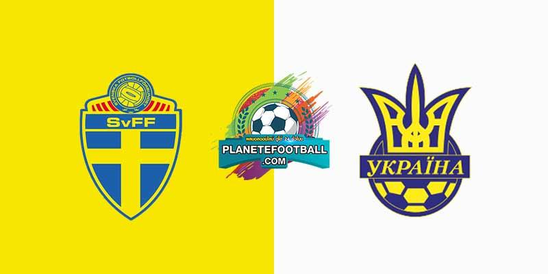 บทวิเคราะห์บอลวันนี้ ทีเด็ด ฟุตบอลยูโร สวีเดน VS ยูเครน 29 มิถุนายน 2564