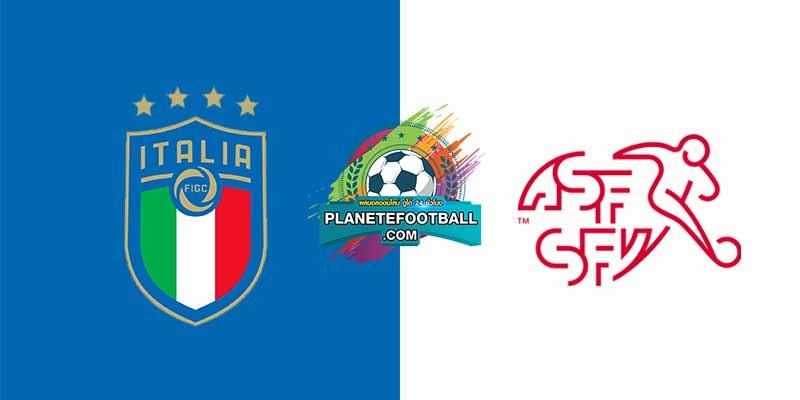 บทวิเคราะห์บอลวันนี้ ทีเด็ด ฟุตบอลยูโร อิตาลี VS สวิตเซอร์แลนด์ 16 มิถุนายน 2564