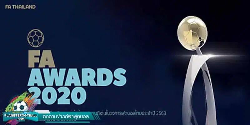 เอฟเอ อวอร์ด 2020 จ่อประกาศผลรางวัล บอลไทย