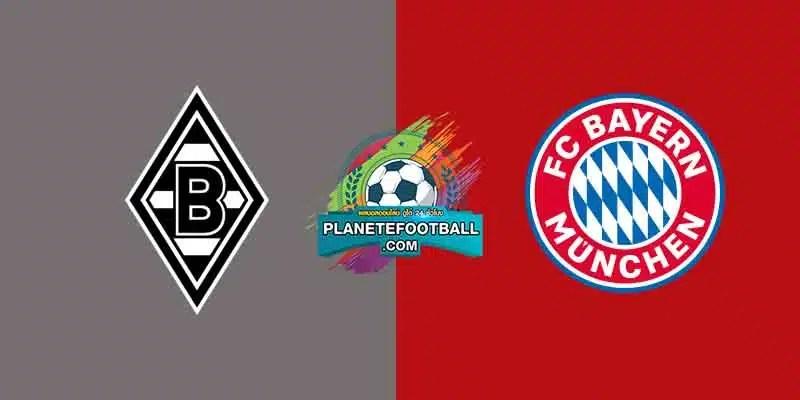 บทวิเคราะห์บอลวันนี้ ทีเด็ด บุนเดสลีก้า เยอรมัน มึนเช่นกลัดบัค VS บาเยิร์น มิวนิค