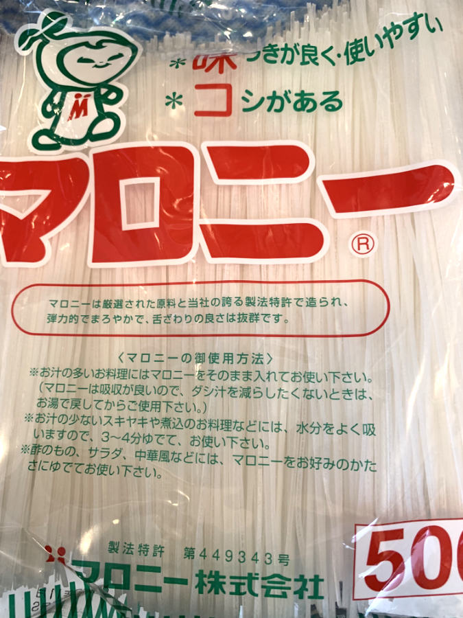 Sunomono salad rice noodles package for recipe
