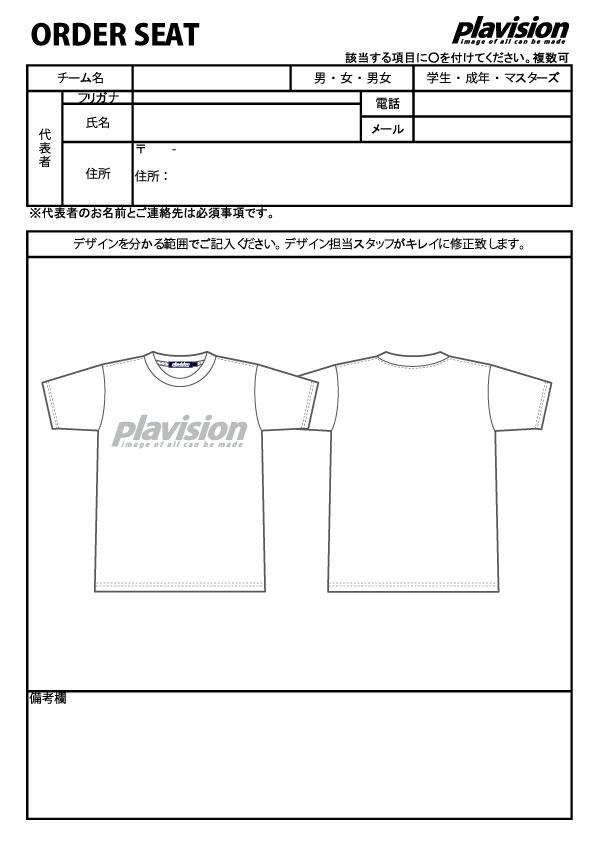 チームオーダー用紙03