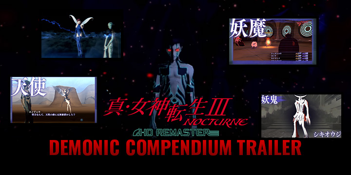 Shin Megami Tensei III: Nocturne HD Remaster, Shin Megami Tensei III, PlayStation 4, Nintendo Switch, Japan, pre-order, gameplay, trailer, screenshots, release date, PS4, Switch, Shin Megami Tensei, Demon Compendium Trailer, Demonic Compendium Trailer, Demon Species, update, news