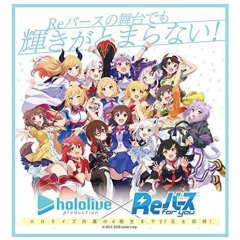 REBIRTH FOR YOU BOOSTER PACK HOLOLIVE PRODUCTION (SET OF 10 PACKS) BushiRoad