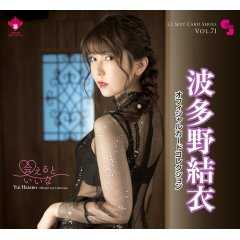 CJ SEXY CARD SERIES VOL. 71 YUI HATANO OFFICIAL CARD COLLECTION -I WISH I COULD MEET YOU- (SET OF 12 PACKS) Jyutoku