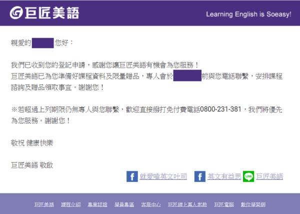 巨匠美日語數位學院