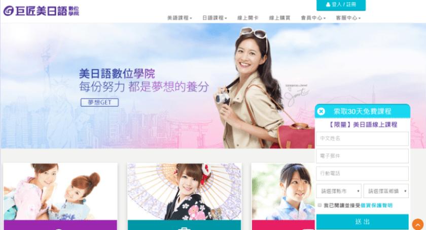 巨匠美日語數位學院官網