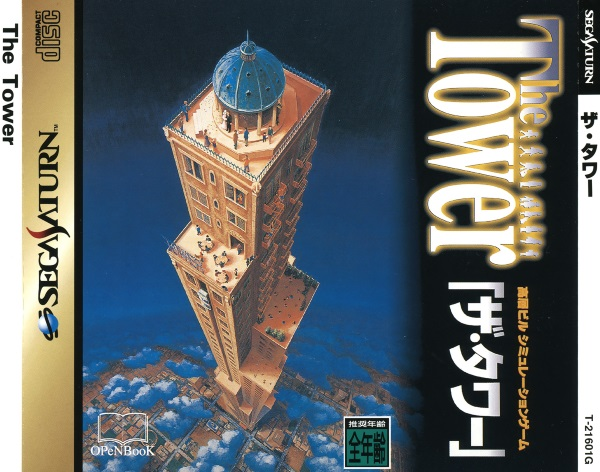 TheTower_Saturn_JP_Box_Front