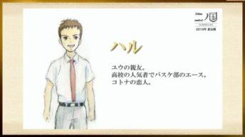 Ni_no_Kuni_anime_haru