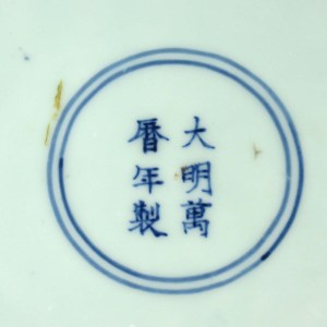 Wanli reign mark on porcelain