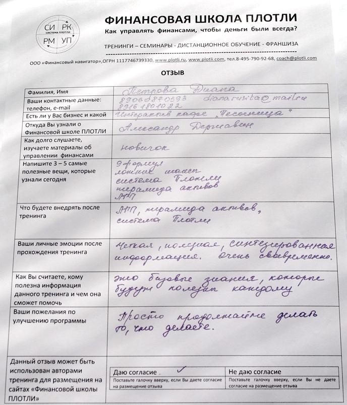 Отзыв о тренинге Петрова Диана