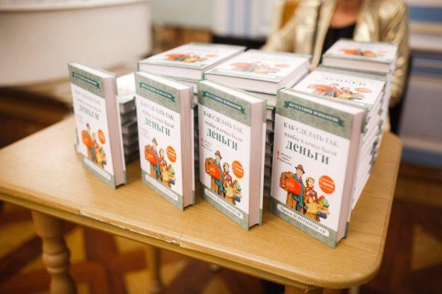 """книга Л. Плотницкой """"Как сделать так, чтобы в семье были деньги"""""""