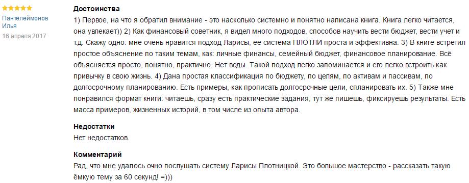 Отзыв Ильи Пантелеймонова о книге Ларисы Плотницкой «Как сделать так, чтобы в семье были деньги»