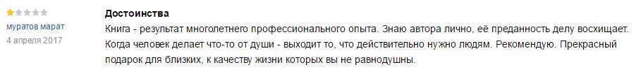 Отзыв Марата Муратова о книге Ларисы Плотницкой «Как сделать так, чтобы в семье были деньги»