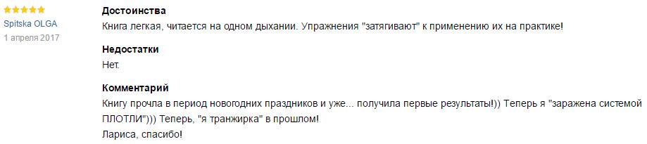 Отзыв Ольги Спитской о книге Ларисы Плотницкой «Как сделать так, чтобы в семье были деньги»