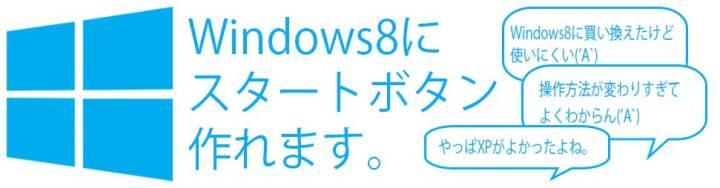 Windows8にスタートボタン作れます_01