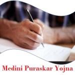 Medini Puraskar Yojana