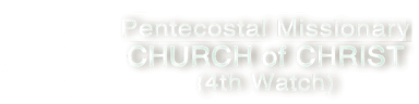 The Pentecostal Missionary Church of Christ 4th Watch