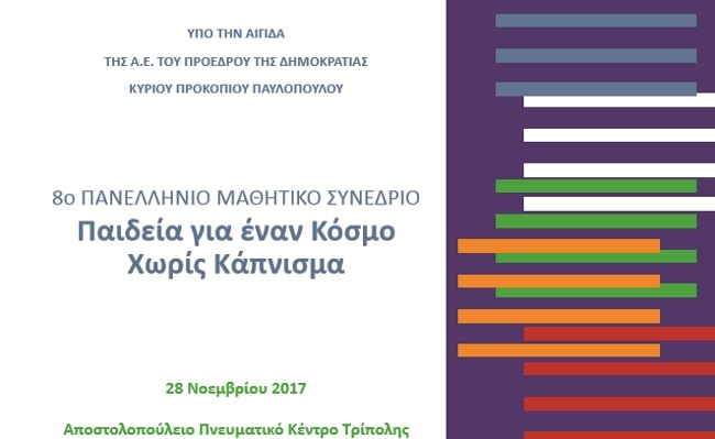 "8o Πανελλήνιο Μαθητικό Συνέδριο ""Παιδεία για έναν κόσμο χωρίς κάπνισμα"" στην Τρίπολη"