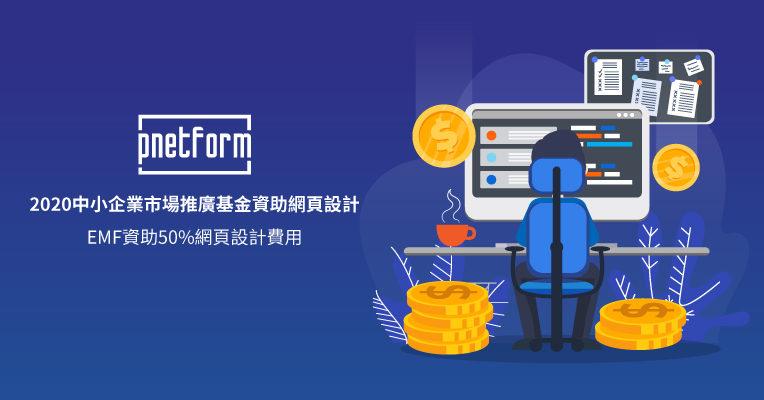 2020中小企業市場推廣基金資助網頁設計 - Pnetform Technology