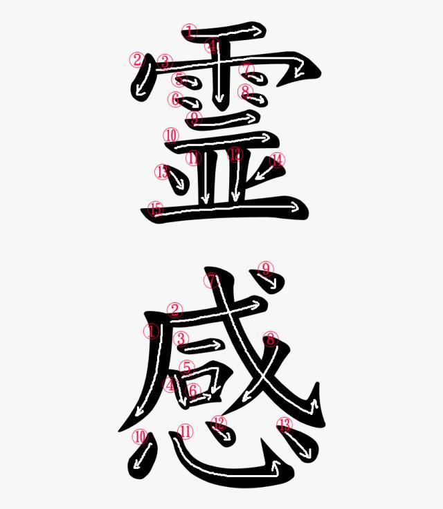 Kanji Writing Stroke Order For 霊感 - Japanese Kanji For Gratitude