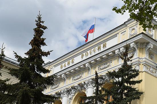 Центробанк отозвал лицензию у московского Росбизнесбанка
