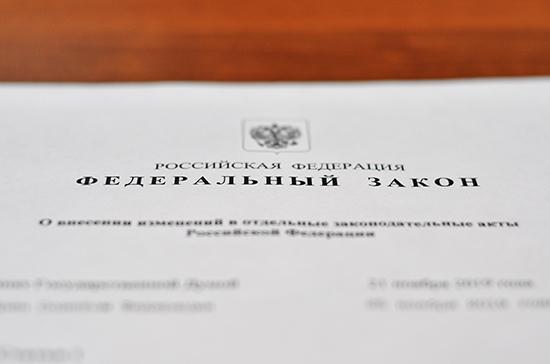 В России заработала регуляторная гильотина