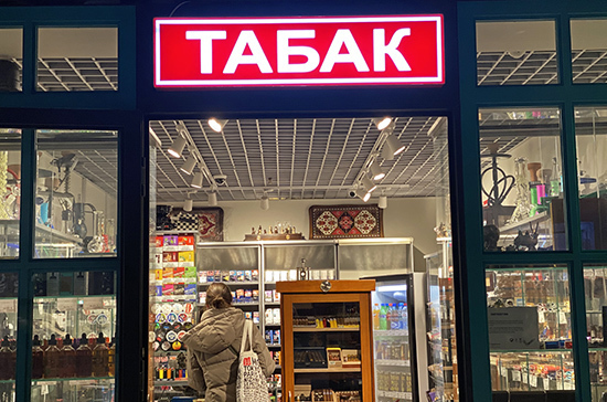 В Евразийском экономическом союзе установят единый акциз на табак