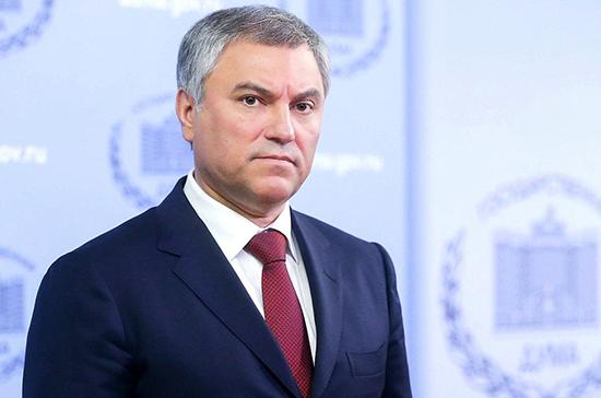 Володин рассказал о работе над выполнением поручений Президента по реализации Послания