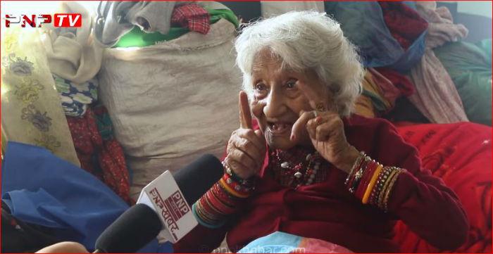 राजा महेन्द्रलाई केटी खोजीदिएकी यी १०२ बर्षीय आमा अहिले बृद्ध आश्रममा, बिगत सम्झेर यसरी भावुक भईन् [हेर्नुहोस् भिडियो ]