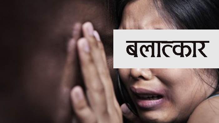 भारत लगेर १५ दिनसम्म १२ वर्षीया बालिका बलात्कार गर्नेसँगै आमा भागेपछि…
