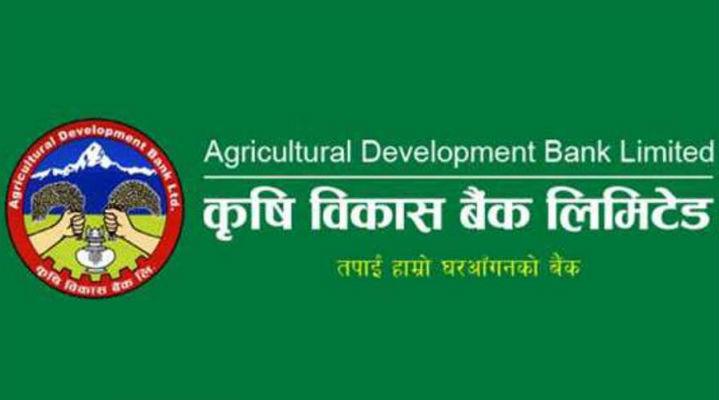 कृषि विकास बैंक ह्याक हुनुमा कर्मचारी कै हात