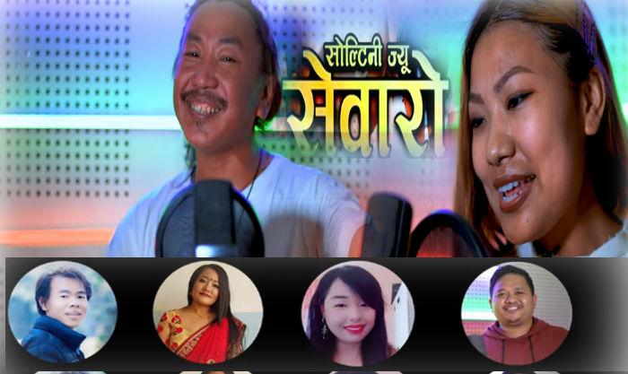 राजेश पायल राई र सुनिता थेगिमको सुमधुर आवाजमा 'सोल्टिनी ज्यू सेवारो'[भिडियो सहित]