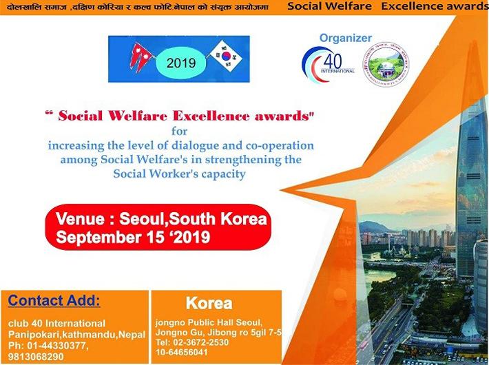 'सोसिएल वेलफेयर एक्स्सिलेन्स अवार्ड २०१९' दक्षीण कोरियामा हुने