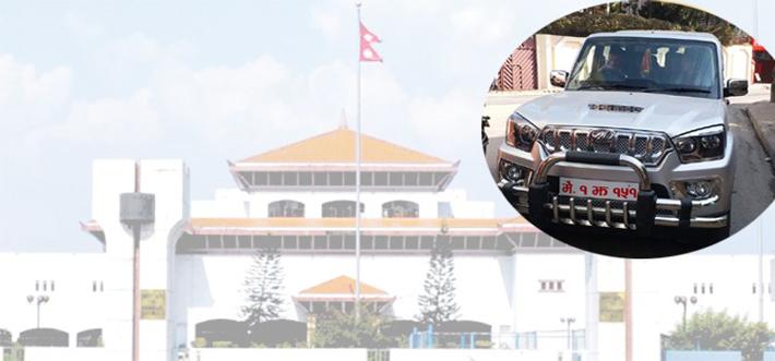 संसदको गाडी खरिदमा अनियमितता प्रकरणः संसदीय समितिले निकाल्यो यस्तो निष्कर्ष